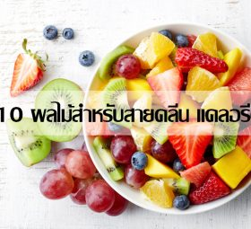 10 fruits for low